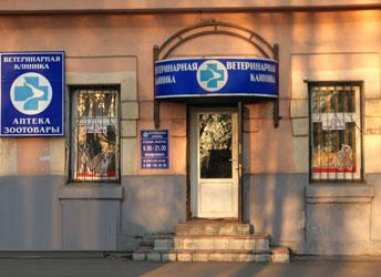 ветеринарная клиника Ягникова в Серпухове