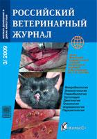 российский ветеринарный журнал мелкие животные номер 3 за 2009 год