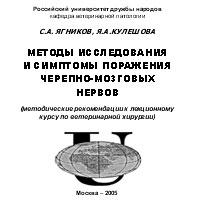 С.А. ЯГНИКОВ, Я.А.КУЛЕШОВА МЕТОДЫ ИССЛЕДОВАНИЯ И СИМПТОМЫ